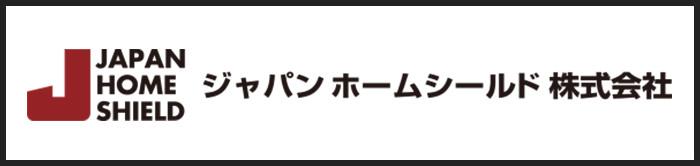 地盤保証のジャパンホームシールド株式会社