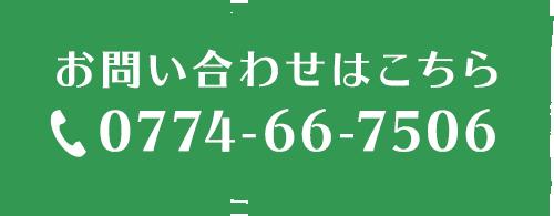 お問合わせはコチラ 0774-66-7506